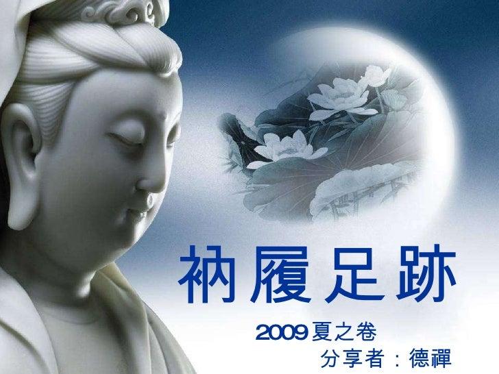 衲履足跡 2009 夏之卷 分享者:德禪
