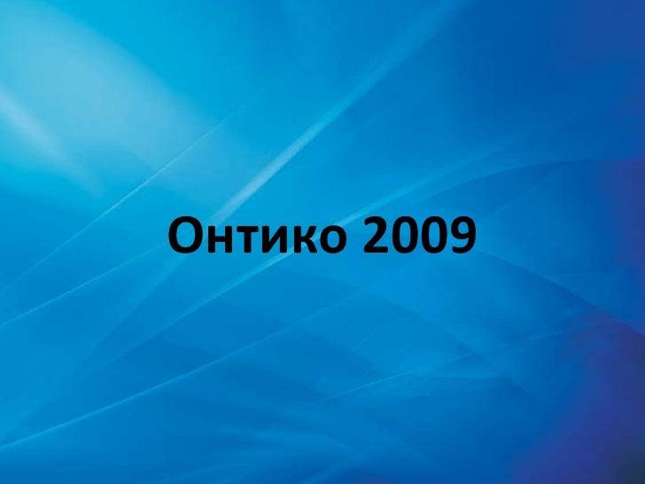 Онтико2009<br />