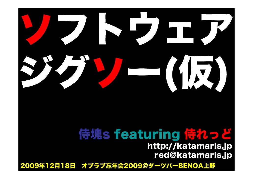 http://www.objectclub.jp/download/files/event/2006Christmas/software_jig.pdf
