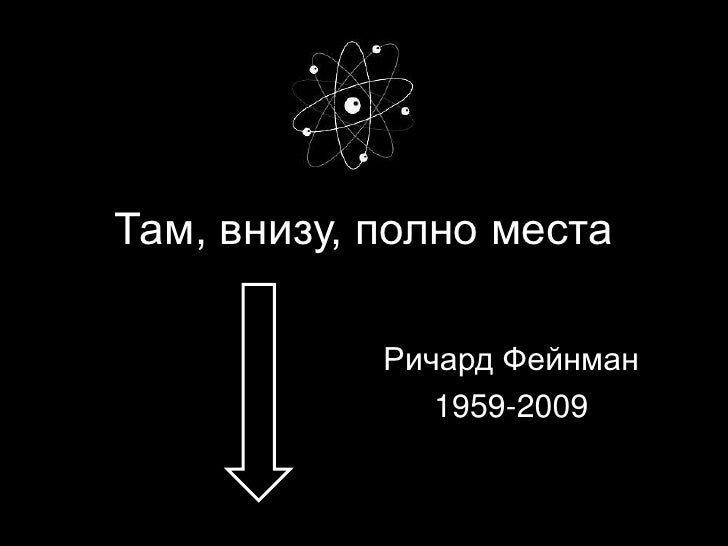 Там, внизу, полно места<br />Ричард Фейнман<br />1959-2009<br />