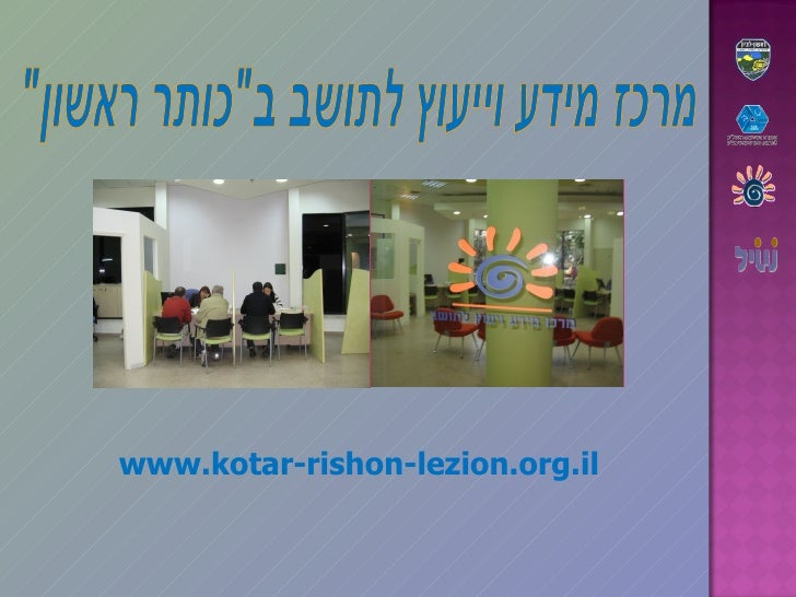 """מרכז מידע וייעוץ לתושב ב""""כותר ראשון"""" www.kotar-rishon-lezion.org.il"""