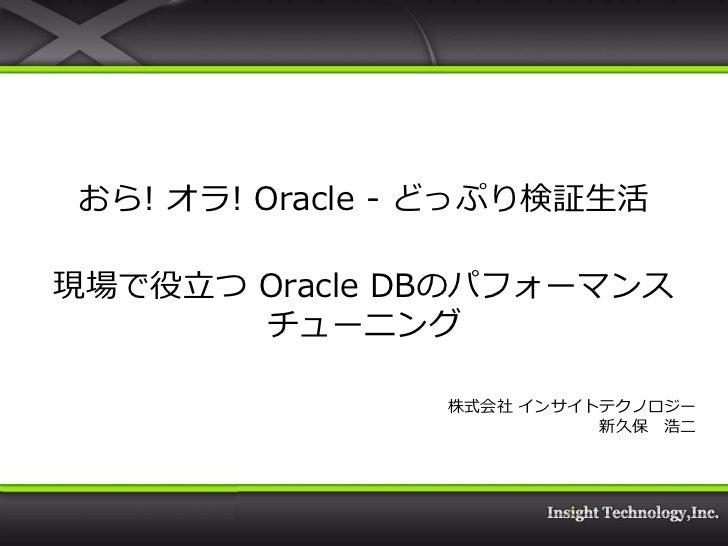 2009.10.28 現場で役立つ oracle dbのパフォーマンスチューニング