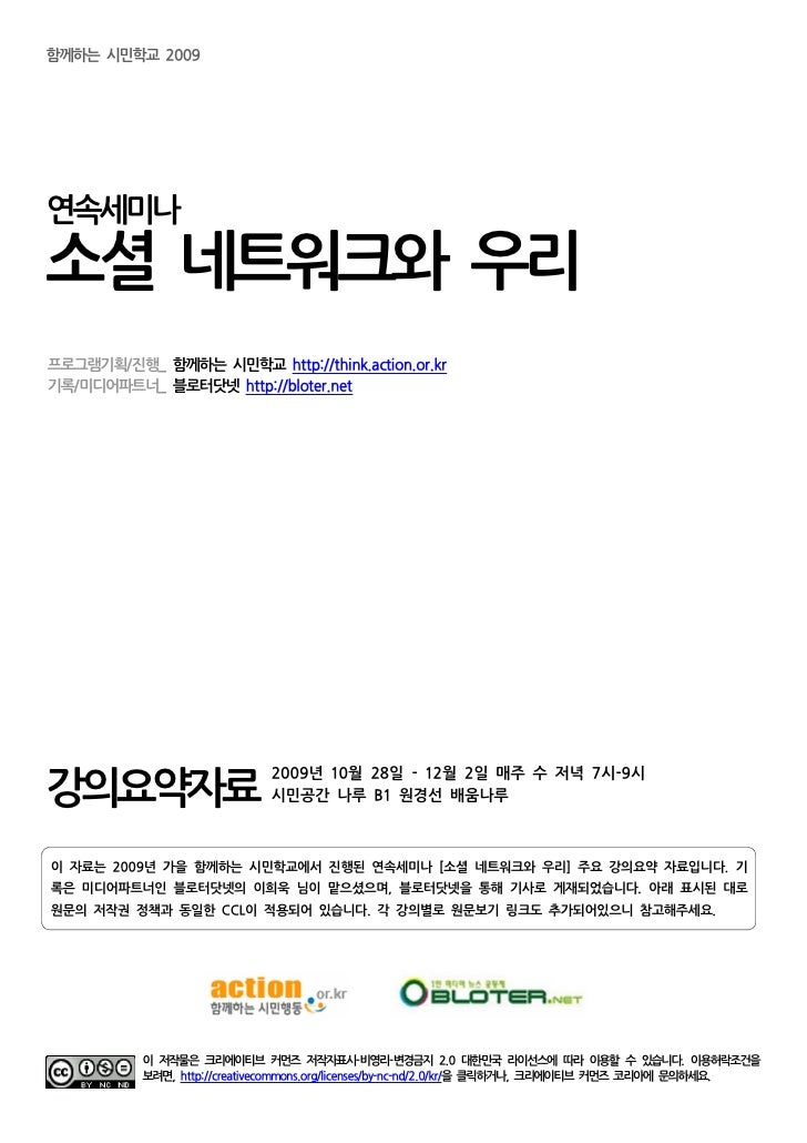 시민학교)소셜네트워크와우리2009 블로터닷넷