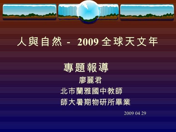 人與自然-2009全球天文年