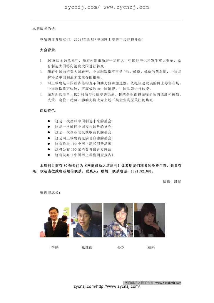 zycnzj.com/ www.zycnzj.com 网商成功之道(周刊)                                         2009 年 11 月 07 日 第 14 期   本期编者的话:    尊敬的读者朋友...