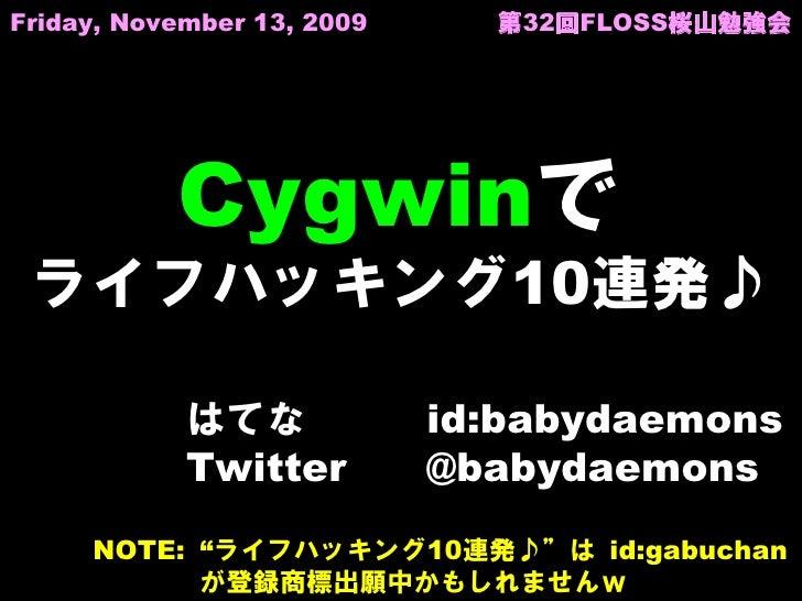 Friday, November 13, 2009     第32回FLOSS桜山勉強会                Cygwinで  ライフハッキング10連発♪              はてな             id:babydae...