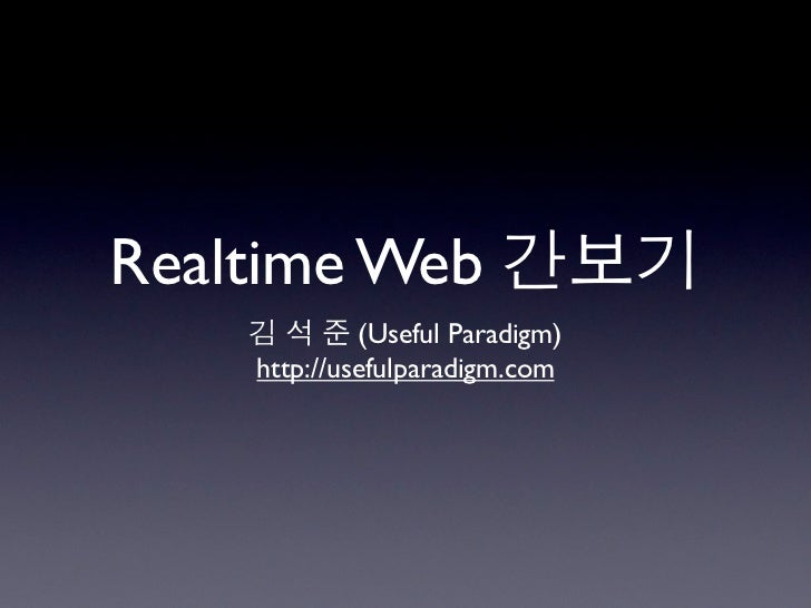 Realtime Web             (Useful Paradigm)    http://usefulparadigm.com