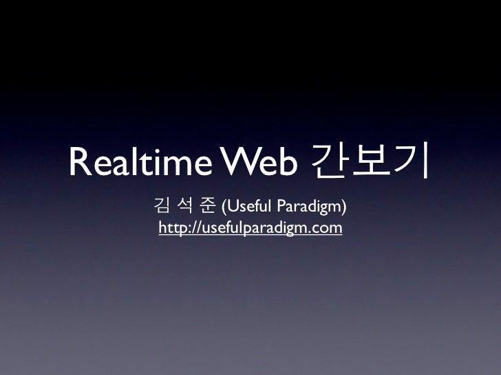 Realtime Web 간보기