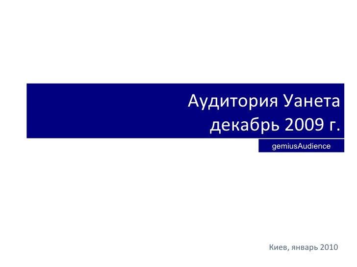 2009.12 gemiusAudience Overview