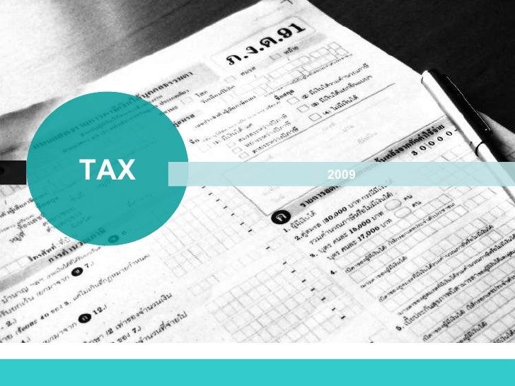 ภาษีปี 2009