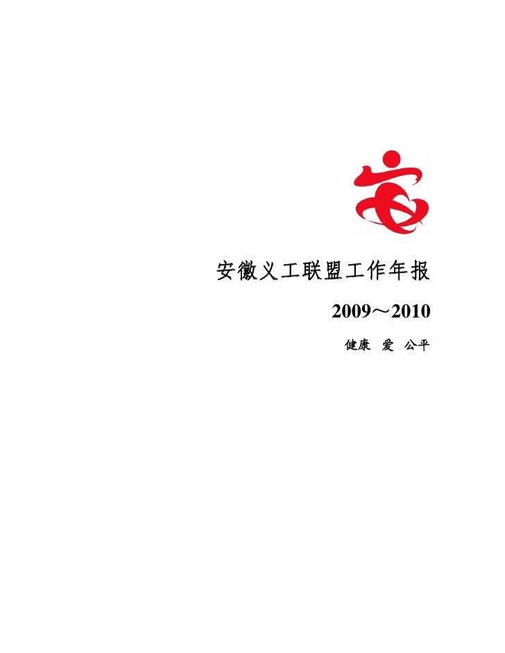 安徽义工联盟工作年报      2009~2010       健康 爱 公平