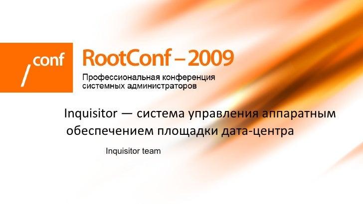 Inquisitor team Inquisitor — система управления аппаратным обеспечением площадки дата-центра