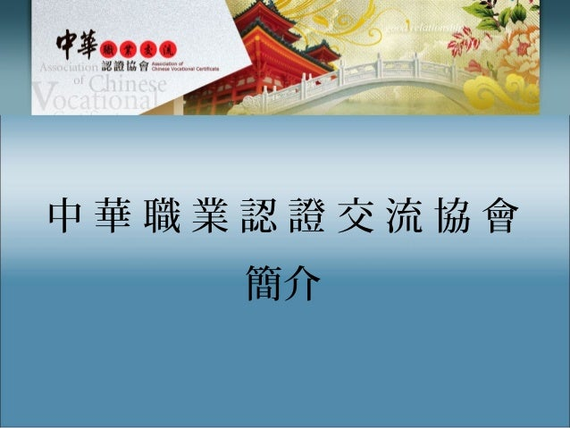 中 華 職 業 認 證 交 流 協 會 簡介