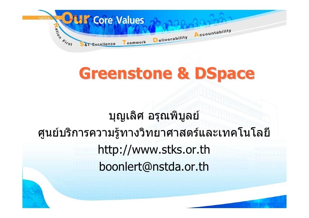 Greenstone & DSpace                บุญเลิศ อรุณพิบูลย ศูนยบริการความรูทางวิทยาศาสตรและเทคโนโลยี             http://www...