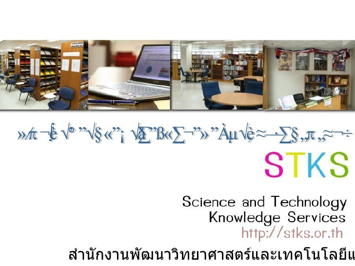 Introduction to STKS, Thailand