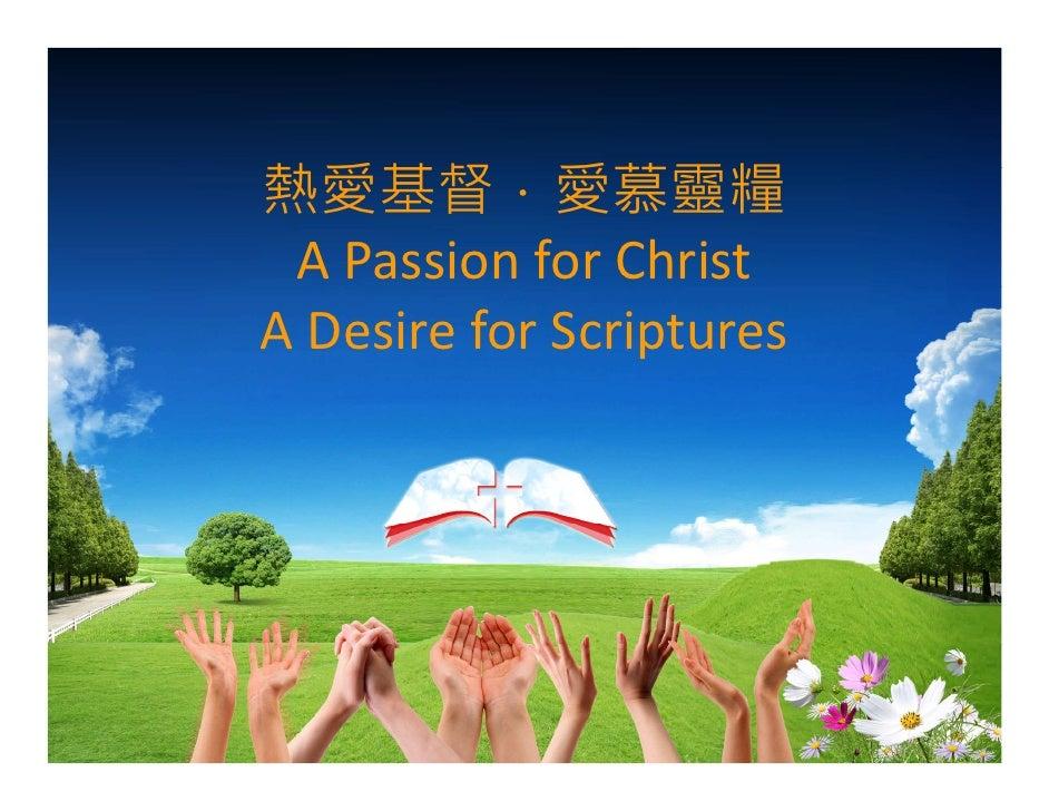 熱愛基督.愛慕靈糧  A Passion for Christ A Desire for Scriptures