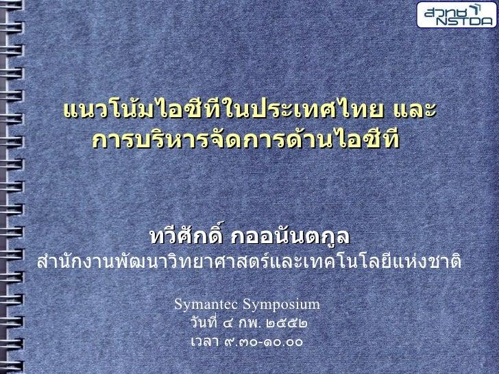 แนวโนมไอซทในประเทศไทย และ     การบรหารจดการดานไอซท            ทวศกด กออนนตกล ส นกง นพฒน วทย ศ สตรและเทคโนโลยแหงช ต        ...