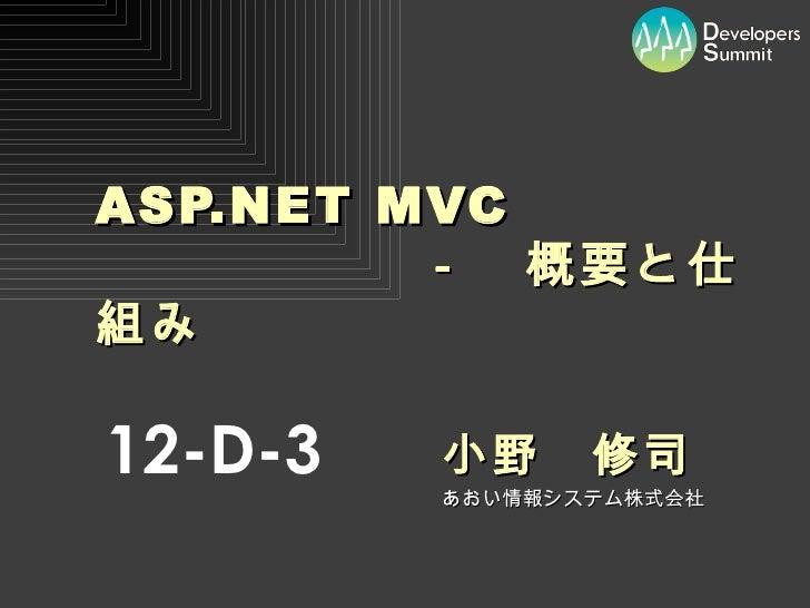 ASP.NET MVC      - 概要と仕組み12-D-3   小野 修司         あおい情報システム株式会社
