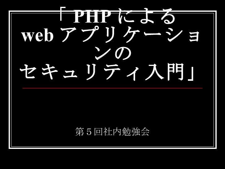20090218 第5回「PhpによるWebアプリケーションのセキュリティ入門」