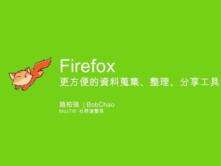 Firefox 更方便的資料蒐集、整理、分享工具 趙柏強    BobChao MozTW  社群連繫長