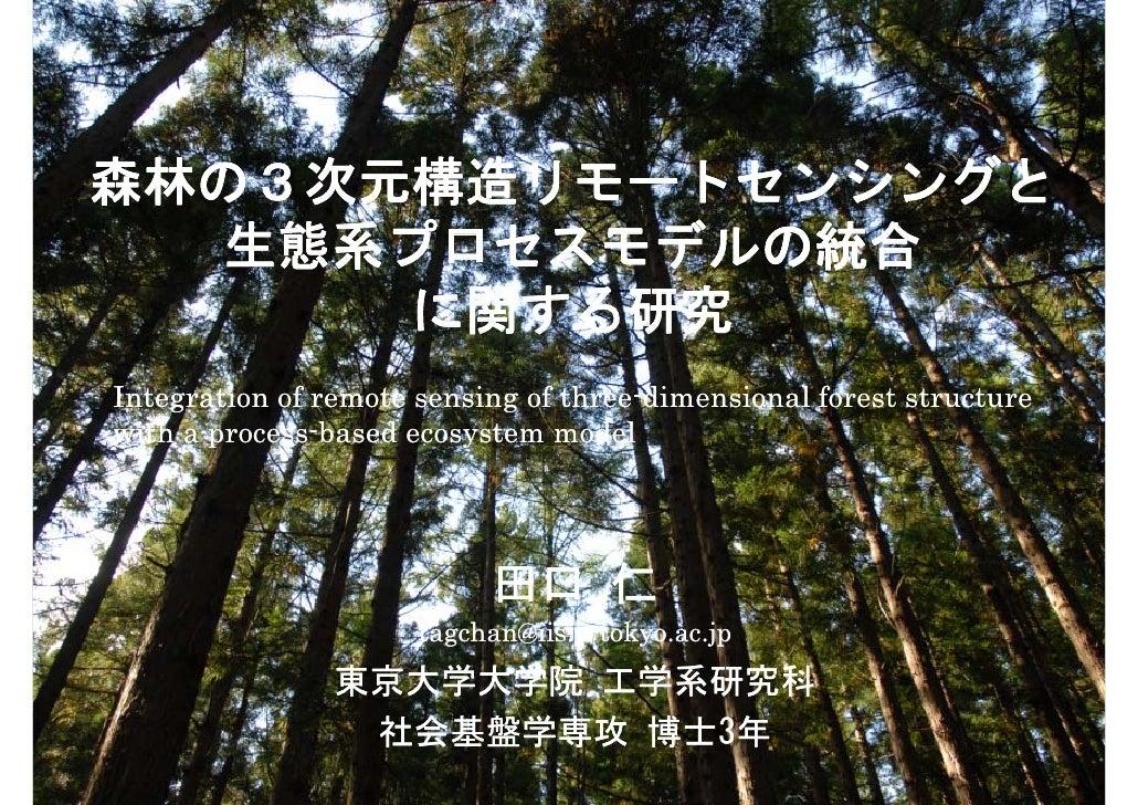 森林の3次元構造リモートセンシングと生態系プロセスモデルとの統合に関する研究