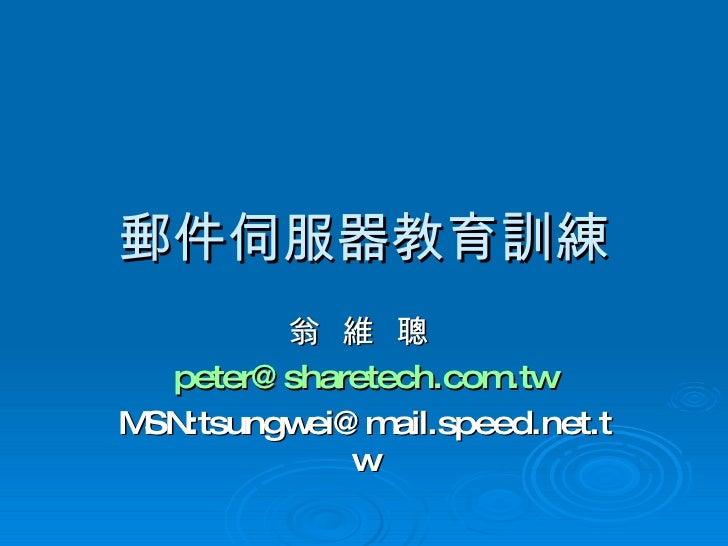 郵件伺服器教育訓練 翁  維  聰  [email_address] MSN:tsungwei@mail.speed.net.tw