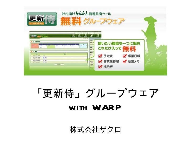 「更新侍」グループウェア with WARP 株式会社ザクロ