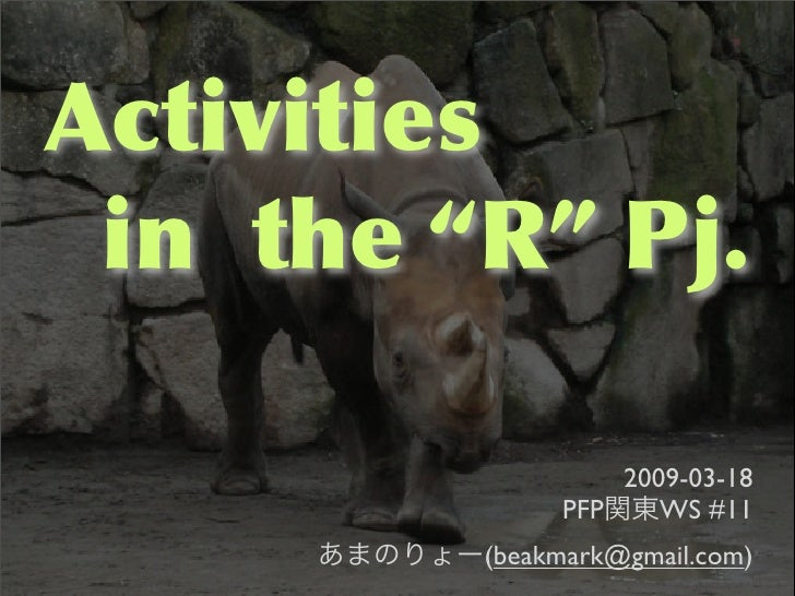 "Activities  in the ""R"" Pj.                    2009-03-18               PFP    WS #11          (beakmark@gmail.com)"