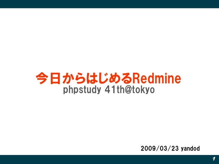 20090323 Phpstudy