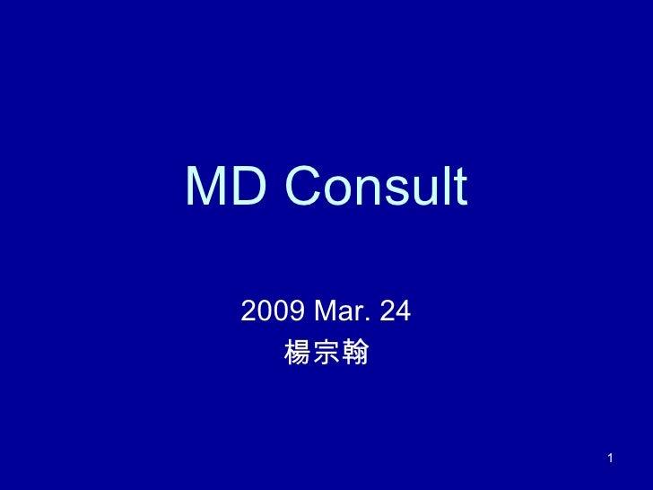 MD Consult 2009 Mar. 24 楊宗翰