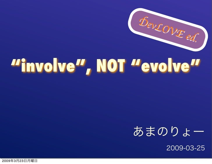 """involve"" NOT ""evolve"" DevLOVE ed."