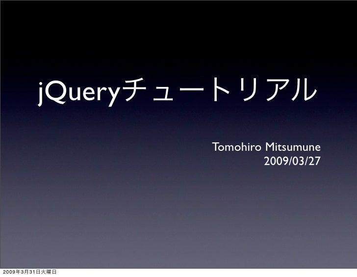 jQuery                          Tomohiro Mitsumune                                   2009/03/27     2009   3   31
