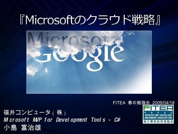 Microsoftのクラウド戦略