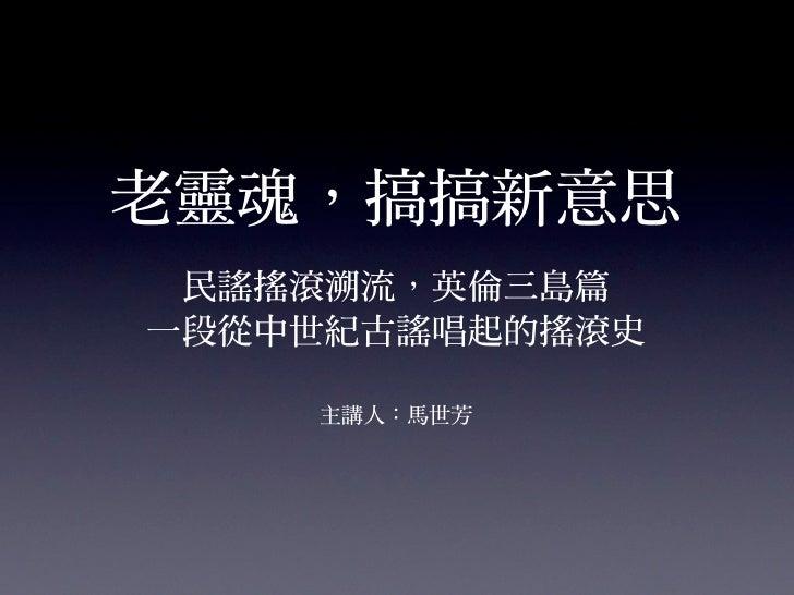20090420 民謠搖滾溯源(英倫三島篇)