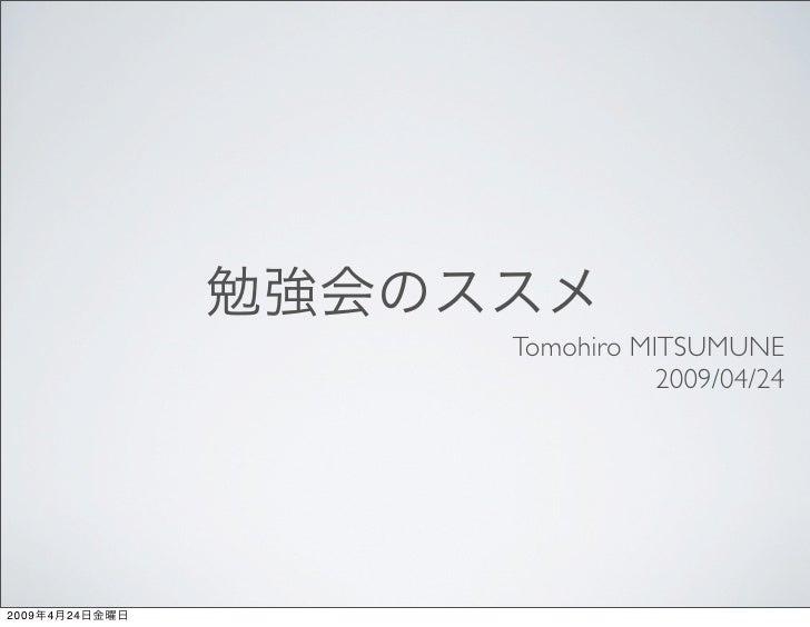 Tomohiro MITSUMUNE                            2009/04/24     2009   4   24