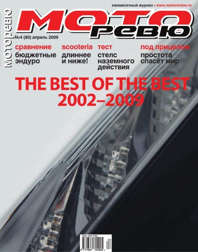 2009 04(80)april motoreview