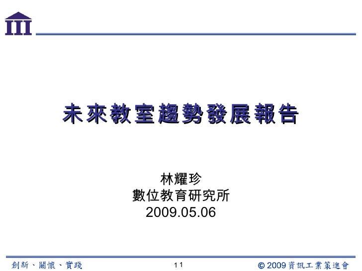 未來教室趨勢發展報告 林耀珍 數位教育研究所 2009.05.06