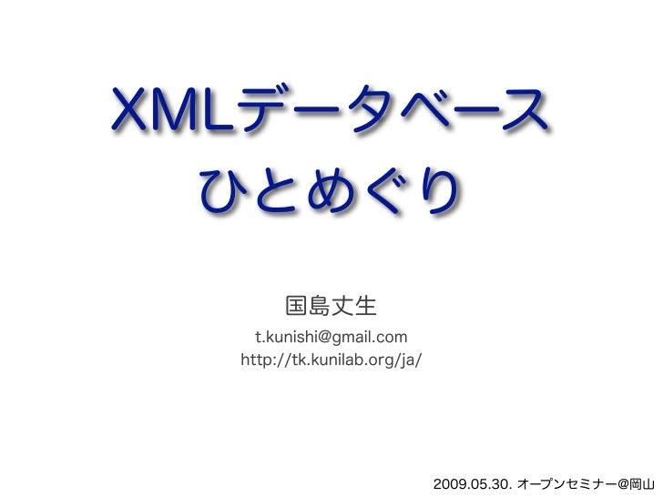 XMLデータベース  ひとめぐり        国島丈生    t.kunishi@gmail.com  http://tk.kunilab.org/ja/                              2009.05.30. オー...