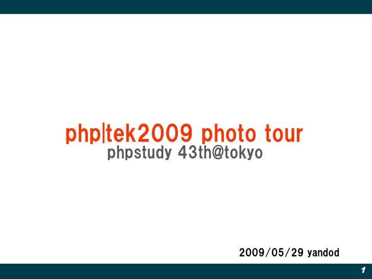 php|tek2009 photo tour    phpstudy 43th@tokyo                        2009/05/29 yandod                                    ...