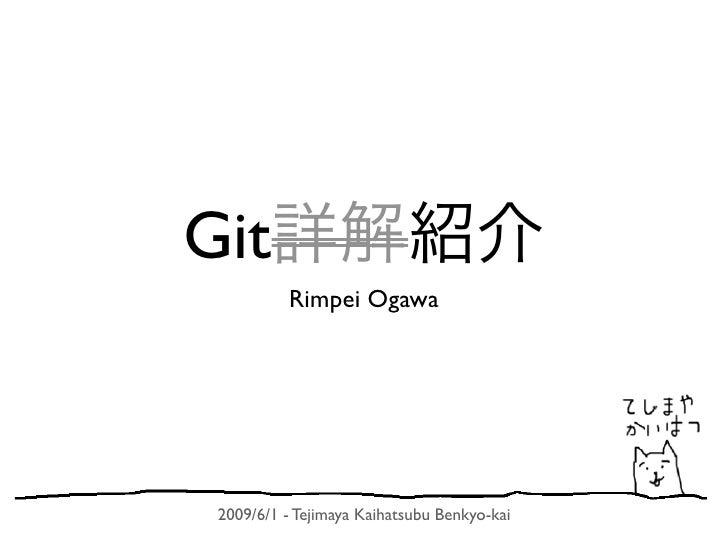 20090601 Git Introduction