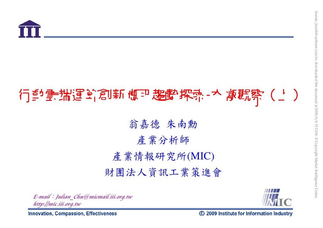 20090605 行動雲端運算創新應用趨勢探索 大廠觀察(上)