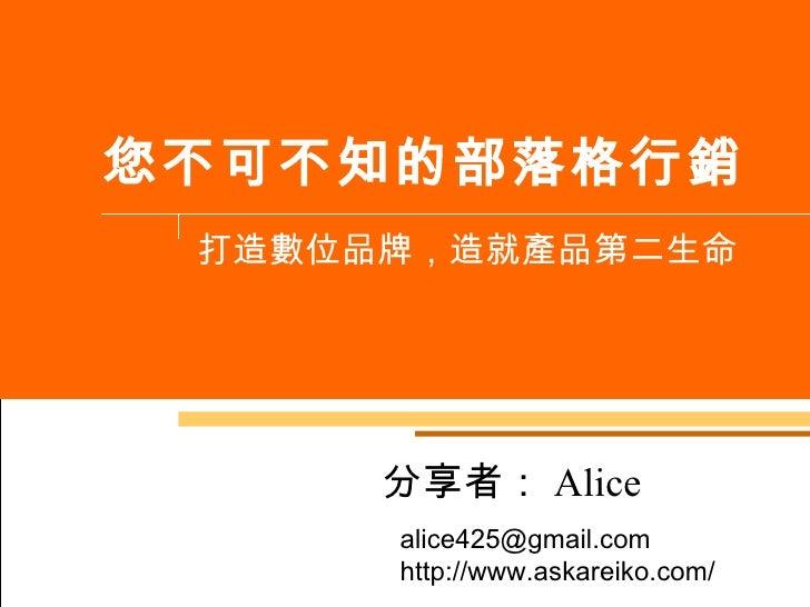 您不可不知的部落格行銷 打造數位品牌,造就產品第二生命 分享者: Alice alice425@gmail.com  http://www.askareiko.com/