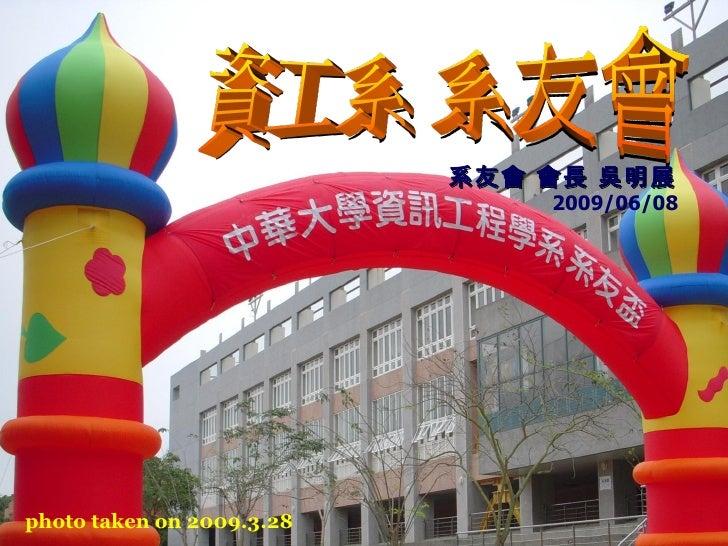 20090608_中華大學 資工系 系友返校座談會