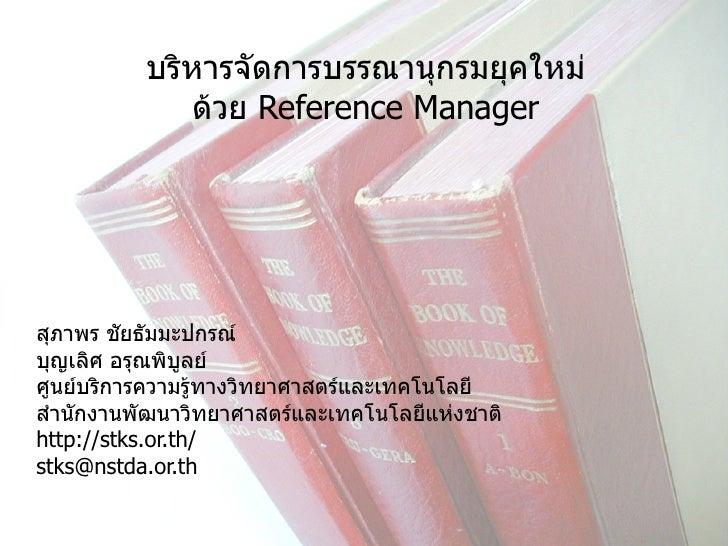 บริหารจัดการบรรณานุกรมยุคใหม่ ด้วย Reference Manager สุภาพร ชัยธัมมะปกรณ์ บุญเลิศ อรุณพิบูลย์ ศูนย์บริการความรู้ทางวิทยาศา...