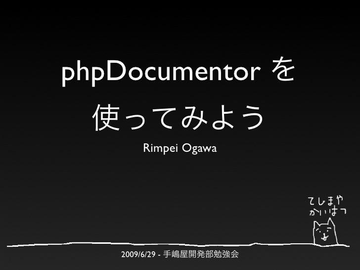 20090629 Using phpDocumentor