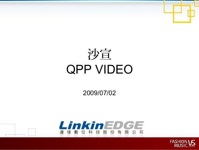 沙宣 QPP VIDEO 2009/07/02