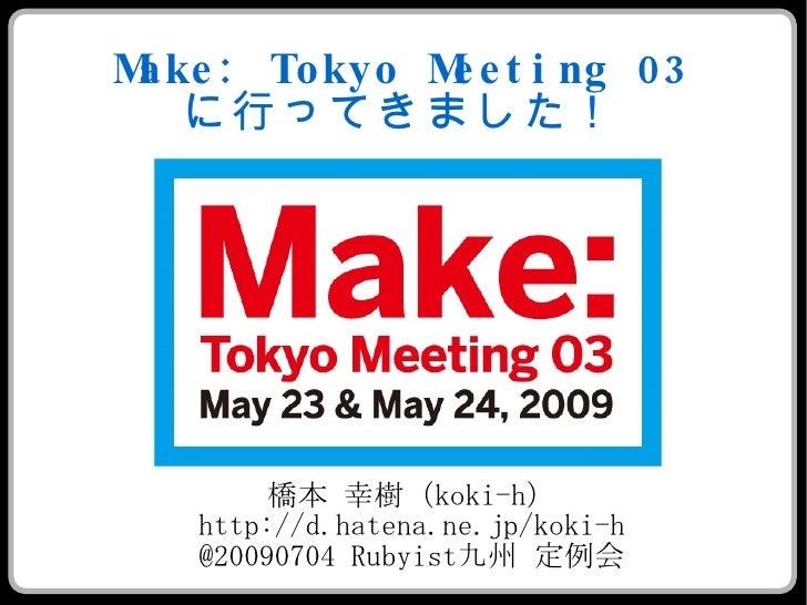 20090704rubyist九州2
