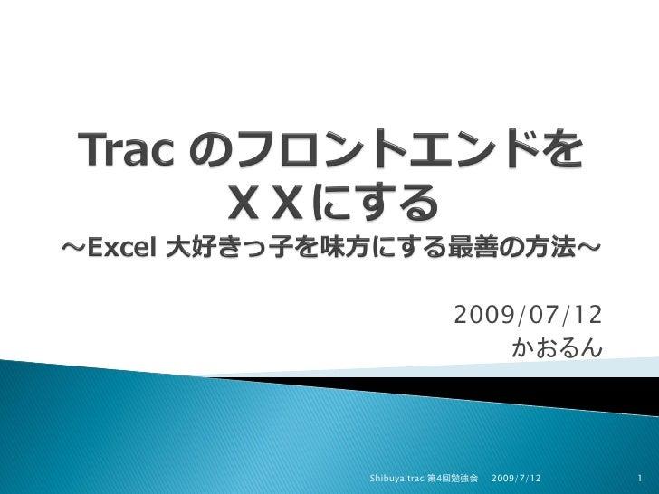 2009/07/12                   かおるん     Shibuya.trac 第4回勉強会   2009/7/12   1