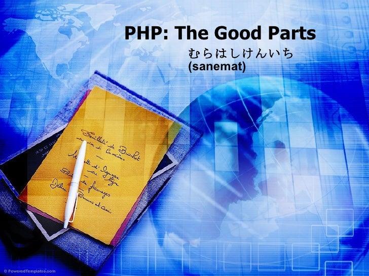 PHP: The Good Parts むらはしけんいち   (sanemat)