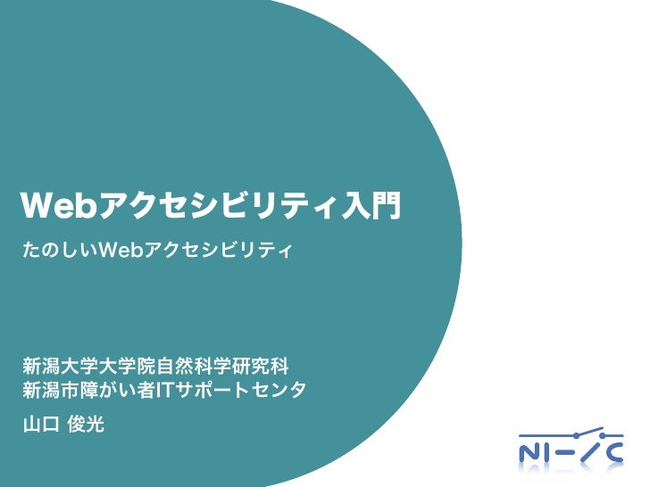 Niigata University Niigata IT Support Center for Persons with Disabilities